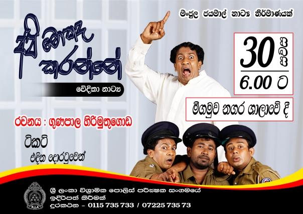 Drama Poster copy